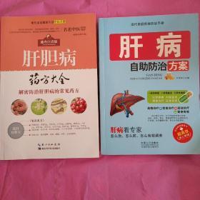 肝病自助防治方案+肝胆病药方大全(2册)