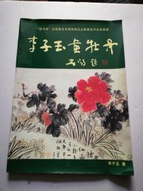 李子玉画牡丹(作者签赠本)