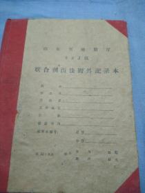 山东省地质厅803队,联合剖面法野外记录本。