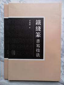 铁线篆书写技法.