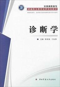 二手正版二手包邮 诊断学 第四军医大学出版社9787566203557