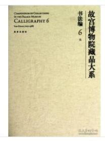 (故宫博物院藏品大系)书法编6    1D25c