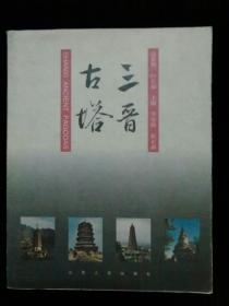 三晋古塔•山西人民出版社•1999年一版一印