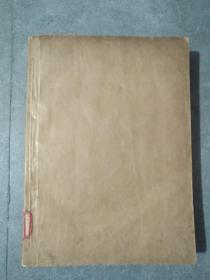棉业月刊  中华民国二十六年  第一卷第一期  创刊号(第一期和第二期合订本)