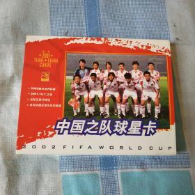 中国之队球星卡一套33张全带收藏书