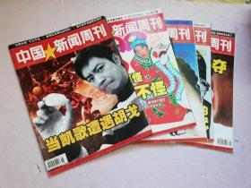 中国新闻周刊2006年总第266、290、293、294、303期(5册合售)【实物拍图 馆藏书】