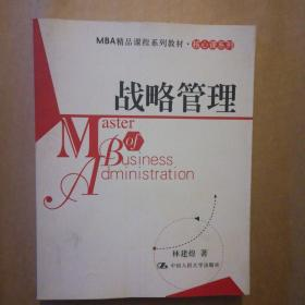 战略管理〔MBA精品课程系列教材核心课系列〕