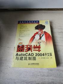 跟我学 AutoCAD 2004中文版与建筑制图