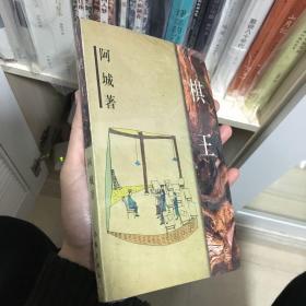 (包邮)棋王 阿城 作家出版社1999版 品极好
