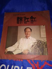 满江红黑胶唱片