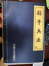 孙子兵法(贰)【南车库】91