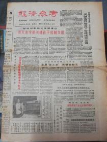 【报纸】经济参考 1985年8月23日【存4版】【财政部副部长李朋提出,消灭赤字的关键在于控制支出】【农行将发行金融债券15亿元】【吴江县农村经济调查】
