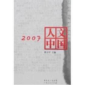 2007人文 崔卫平主 广东人民出版社 2008年01月01日 9787218057194