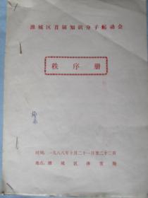 潍城区首届知识分子运动会《秩序册》+《潍坊市1980——2000年体育事业发展规划》——油印本