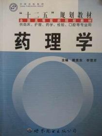 二手正版二手包邮 药理学 戴贵东世界图书出版 9787510035685