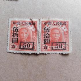 东北解放区---改值邮票2张,孙中山