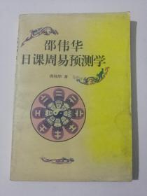 邵伟华日课周易预测学