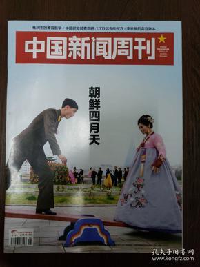 中国新闻周刊 (2019年第16期)朝鲜四月天