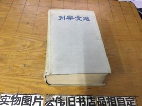 列宁文选(第一卷)两卷集
