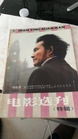电影选刊1984年特辑(总第23期)