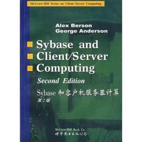 正版现货 Sybase和客户机服务器计算(第2版)(英文版)