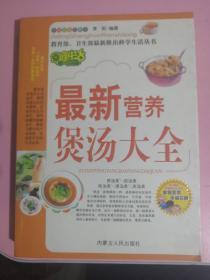 食疗养生知识大全家庭生活万事通丛书07年版,自藏95品