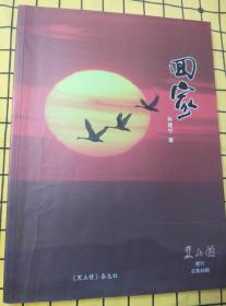回家(上海知识青年根据在黑龙江的知青生活创作的长篇小说)