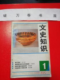 文史知识 1993 1