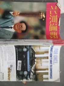 北京周报1997 14册