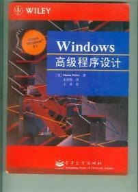Windows 高级程序设计