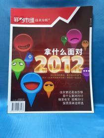 证券市场技术分析2011.12