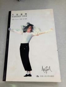 天堂漫舞:永远的迈克尔·杰克逊