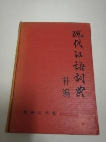 现代汉语词典:补编(精装)