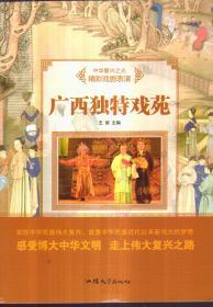 中华复兴之光 精彩戏剧表演 广西独特戏苑