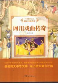 中华复兴之光 精彩戏剧表演 四川戏曲传奇