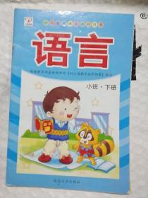 语言   小班下册///幼儿学前课堂活动用书