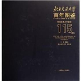 9787811239300-bw-北京交通大学百年图鉴