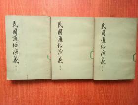 民国通俗演义 全四册(缺第四册)3册合售