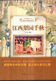 中华复兴之光 精彩戏剧表演 江西梨园千秋