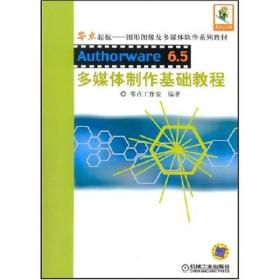 Authorware6.5 多媒体制作基础教程