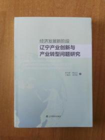 经济发展新阶段辽宁产业创新与产业转型问题研究
