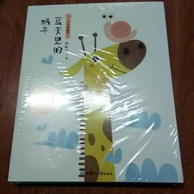 小巴掌童话30周年纪念版蓝天里的蜗牛