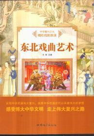 中华复兴之光 精彩戏剧表演 东北戏曲艺术