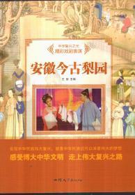 中华复兴之光 精彩戏剧表演 安徽今古梨园