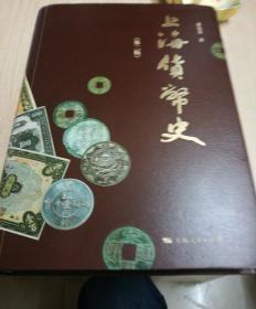 上海货币史(第二版)