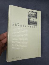吴贻芳的教育思想与实践  金一虹等著   第一页有个印章