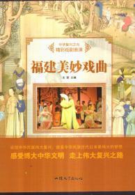 中华复兴之光 精彩戏剧表演 福建美妙戏曲
