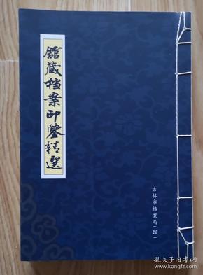 馆藏档案印鉴精选(全一册)