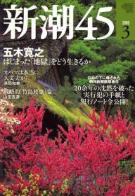 日文原版书 新潮45 2009年 03月号 [雑志]