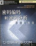 密码编码和密码分析原理与方法